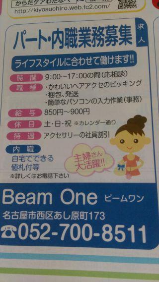 Beam One(ビームワン)の内職チラシ