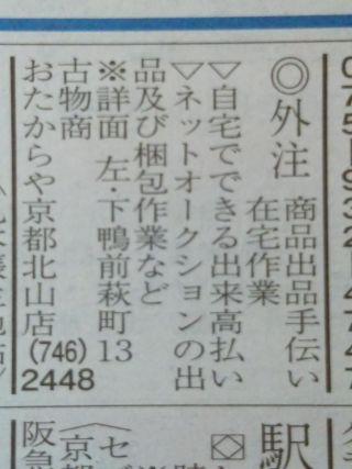 おたからや京都北山店の内職チラシ