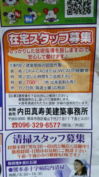 有限会社内田真寿美建築事務所の内職チラシ