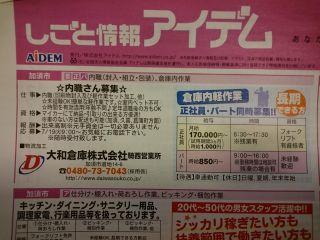 大和倉庫株式会社 騎西営業所の内職チラシ