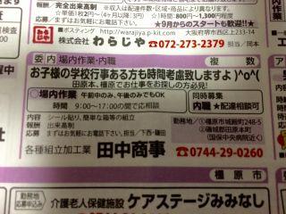 田中商事の内職チラシ