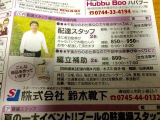 株式会社 鈴木靴下の内職チラシ