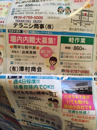 有限会社澤村商会の内職チラシ