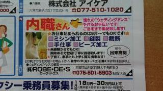 株式会社ROBE DE Sの内職チラシ