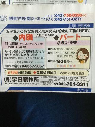 株式会社宇田製作所の内職チラシ