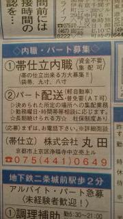 株式会社丸田の内職チラシ