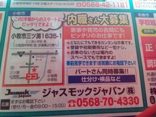 ジャスモックジャパン株式会社の内職チラシ