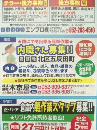 株式会社木京屋の内職チラシ