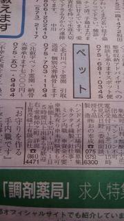上賀茂縫工有限会社の内職チラシ