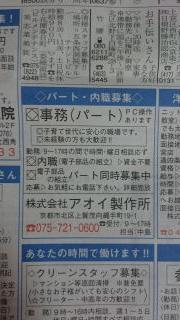 株式会社アオイ製作所の内職チラシ