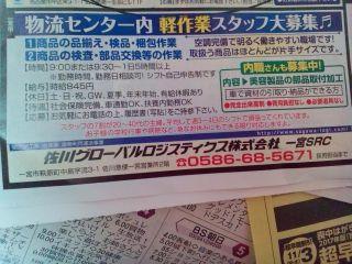 佐川グローバルロジスティクス株式会社の内職チラシ