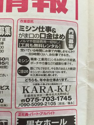 KARA-KUの内職チラシ
