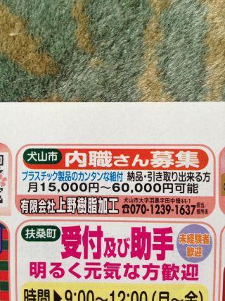 有限会社上野樹脂加工の内職チラシ
