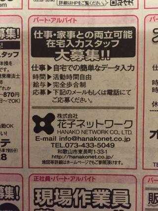 株式会社 花子ネットワークの内職チラシ