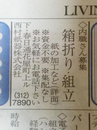 西村紙器株式会社の内職チラシ