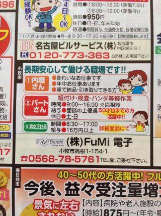 株式会社FuMi電子の内職チラシ