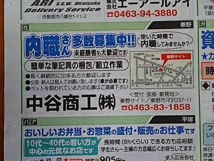 中谷商工株式会社 泰野サイトの内職チラシ
